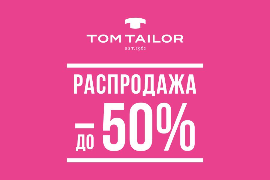 Распродажа в TOM TAILOR уже началась!   Мармелад 5a2e6ffa0b5