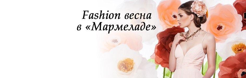 Fashion весна в Мармеладе