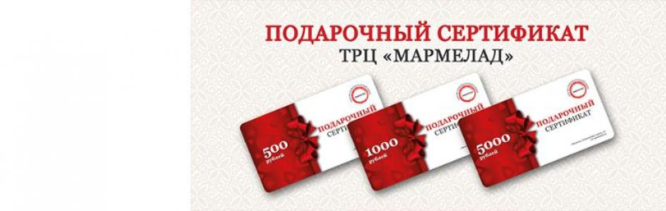Подарочный сертификат ТРЦ Мармелад