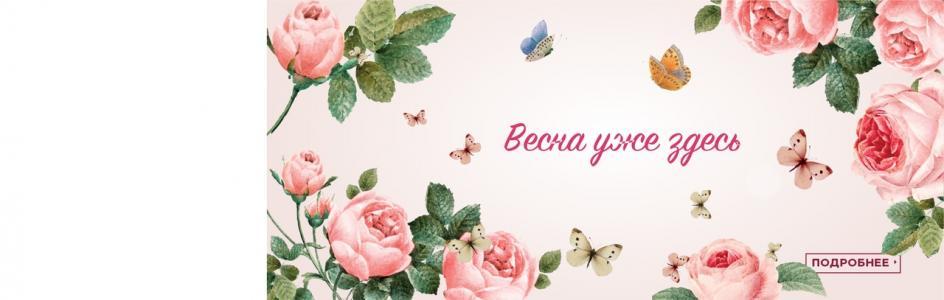 Весна уже здесь (розы)